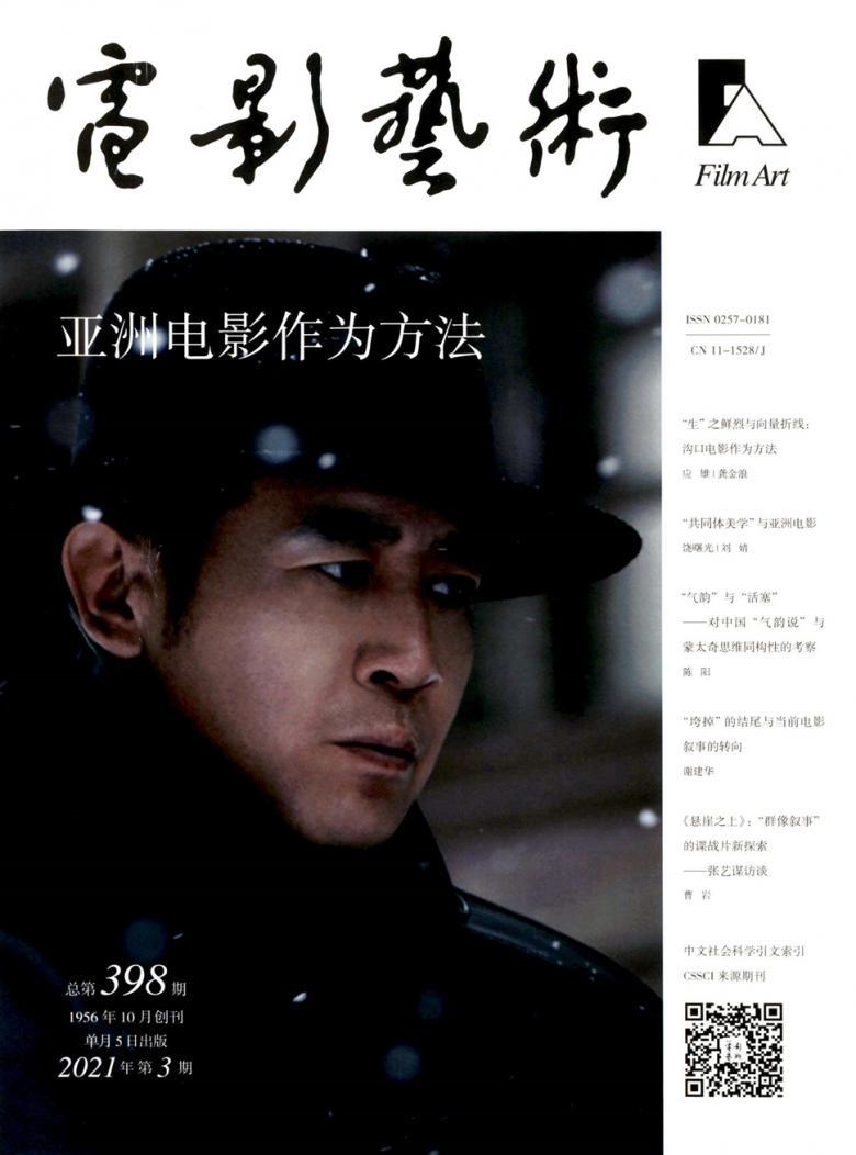 电影艺术杂志社