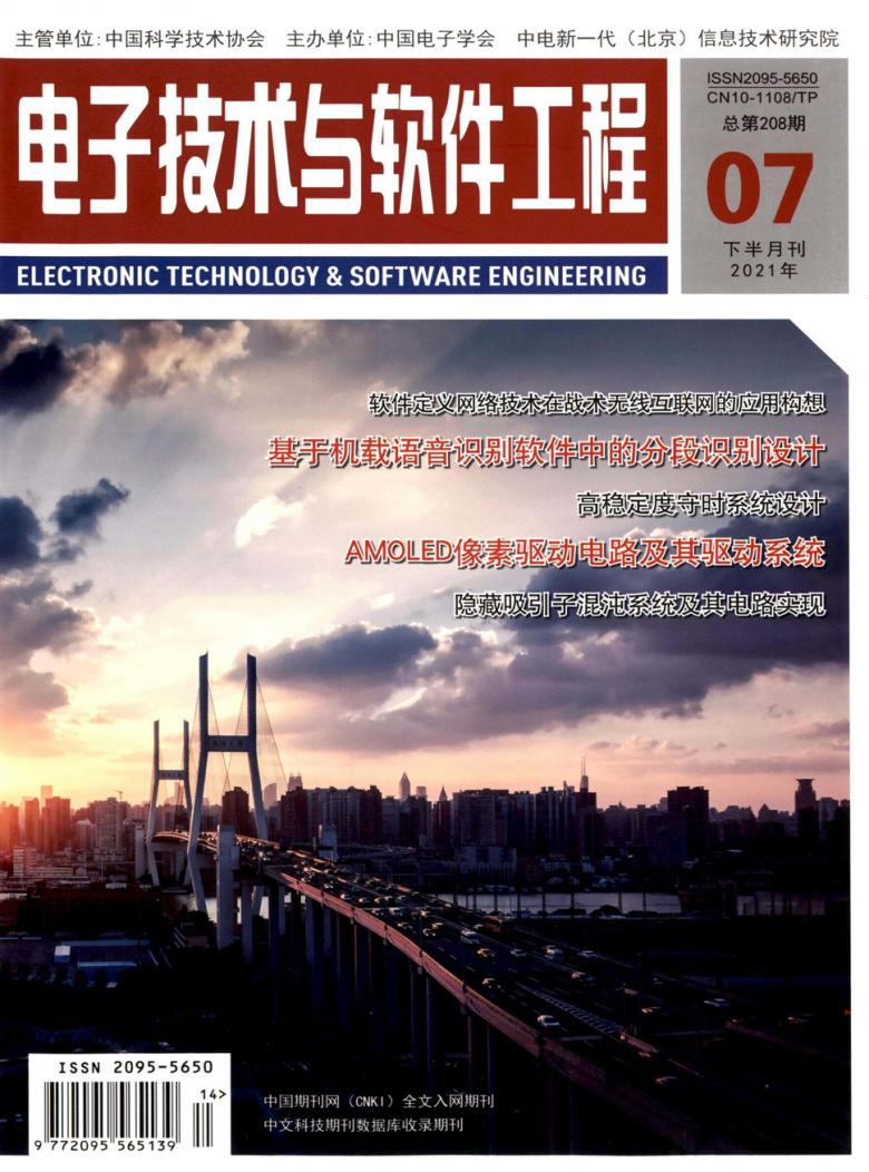 电子技术与软件工程杂志社