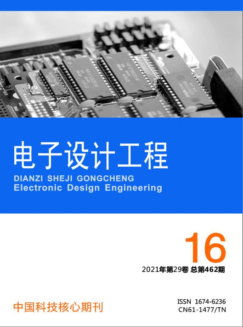 电子设计工程杂志社