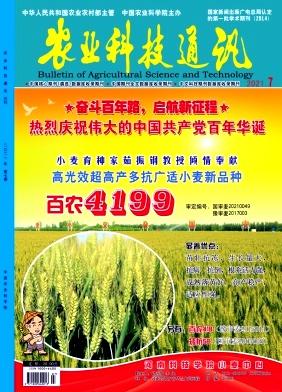 农业科技通讯杂志社