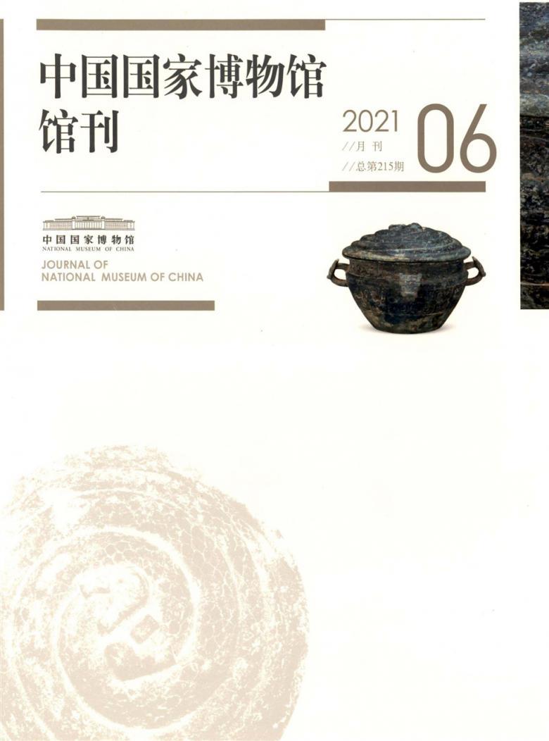 中国国家博物馆馆刊