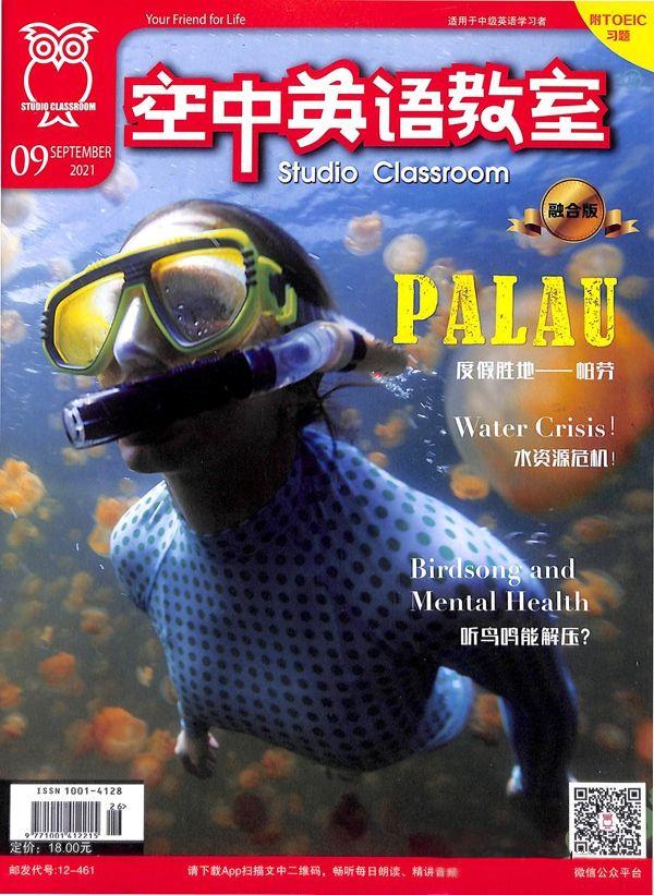 空中英语教室杂志社