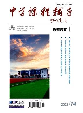 中学课程辅导杂志社