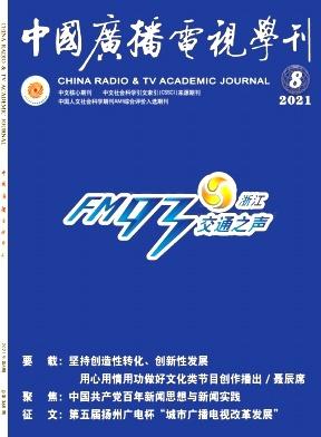 中国广播电视学刊