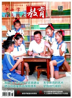 中小学信息技术教育