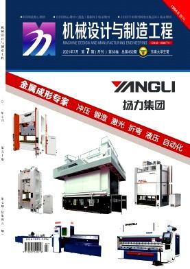 机械设计与制造工程