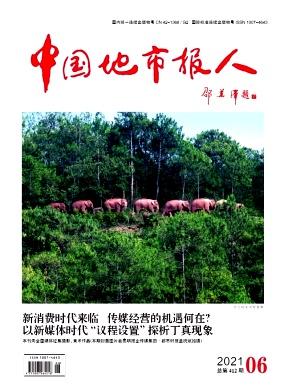 中国地市报人杂志社