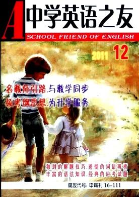 中学英语之友